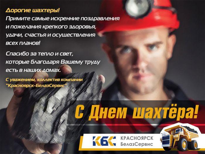 Мужа с днем шахтера поздравления 76